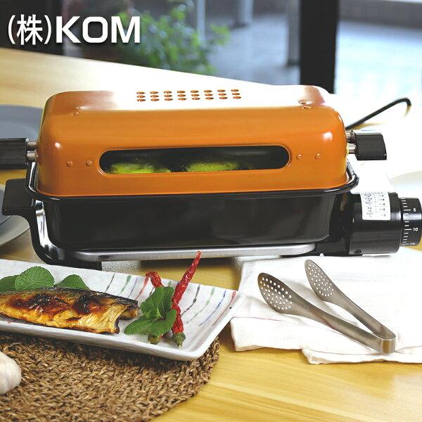 KOM日式萬用燒烤神器-愛馬仕橘-限量上市!