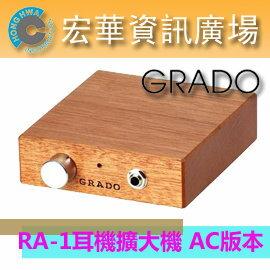 <br/><br/>  美國哥德 GRADO RA-1 AC版 耳機擴大器/公司貨<br/><br/>