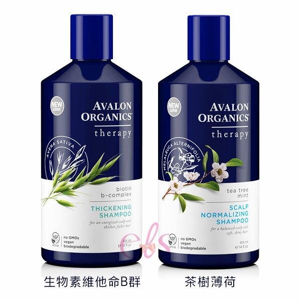 Avalon 湛藍精粹洗髮乳 生物素維他命B群/茶樹薄荷 400ml 兩款供選 ☆艾莉莎ELS☆