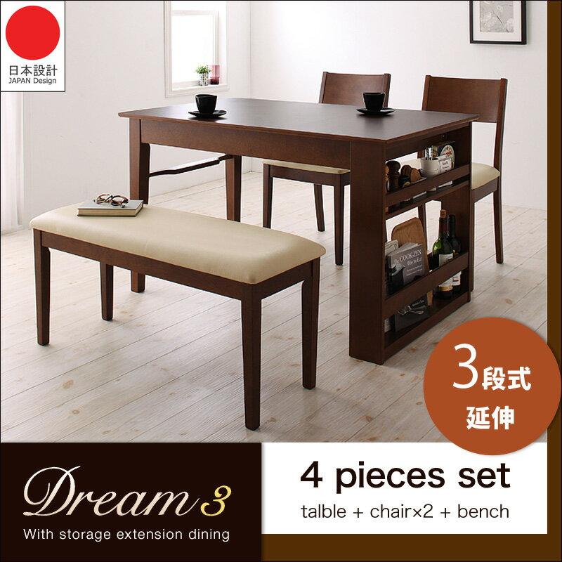【日本林製作所】Dream.3附收納架三段式延伸餐桌椅4件組(餐桌+餐椅x2+長凳)