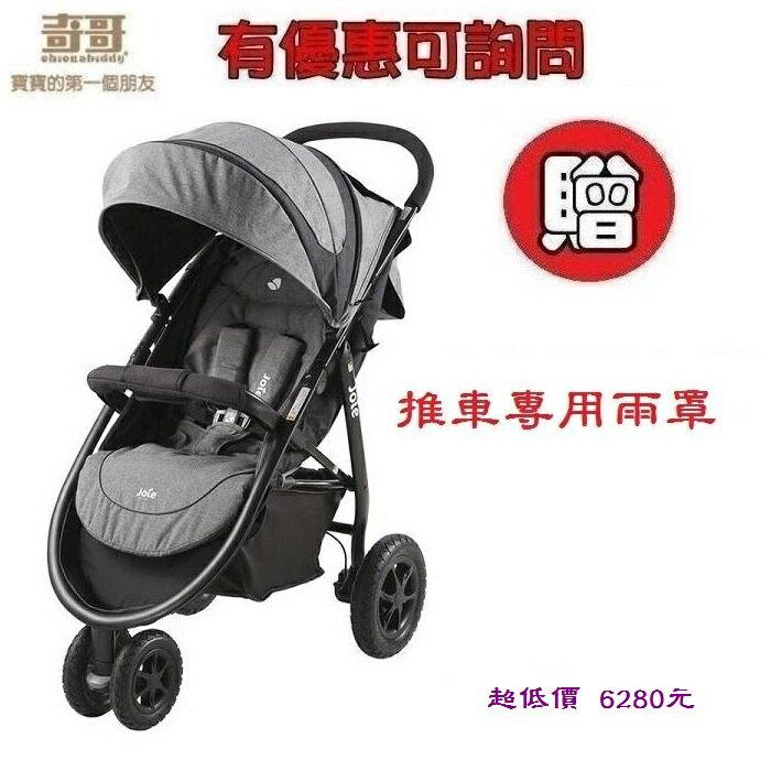*美馨兒* 奇哥JOIE-豪華休旅推車/嬰兒推車 6280元+贈雨罩 (有優惠可詢問)