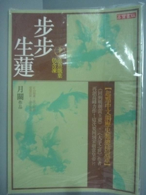 【書寶二手書T1/一般小說_HEF】步步生蓮(卷十)池魚戲葉仍含凍_月關