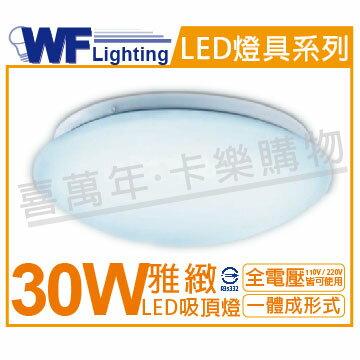 舞光 LED 30W 3000K 黃光 全電壓 雅緻 吸頂燈 WF430556
