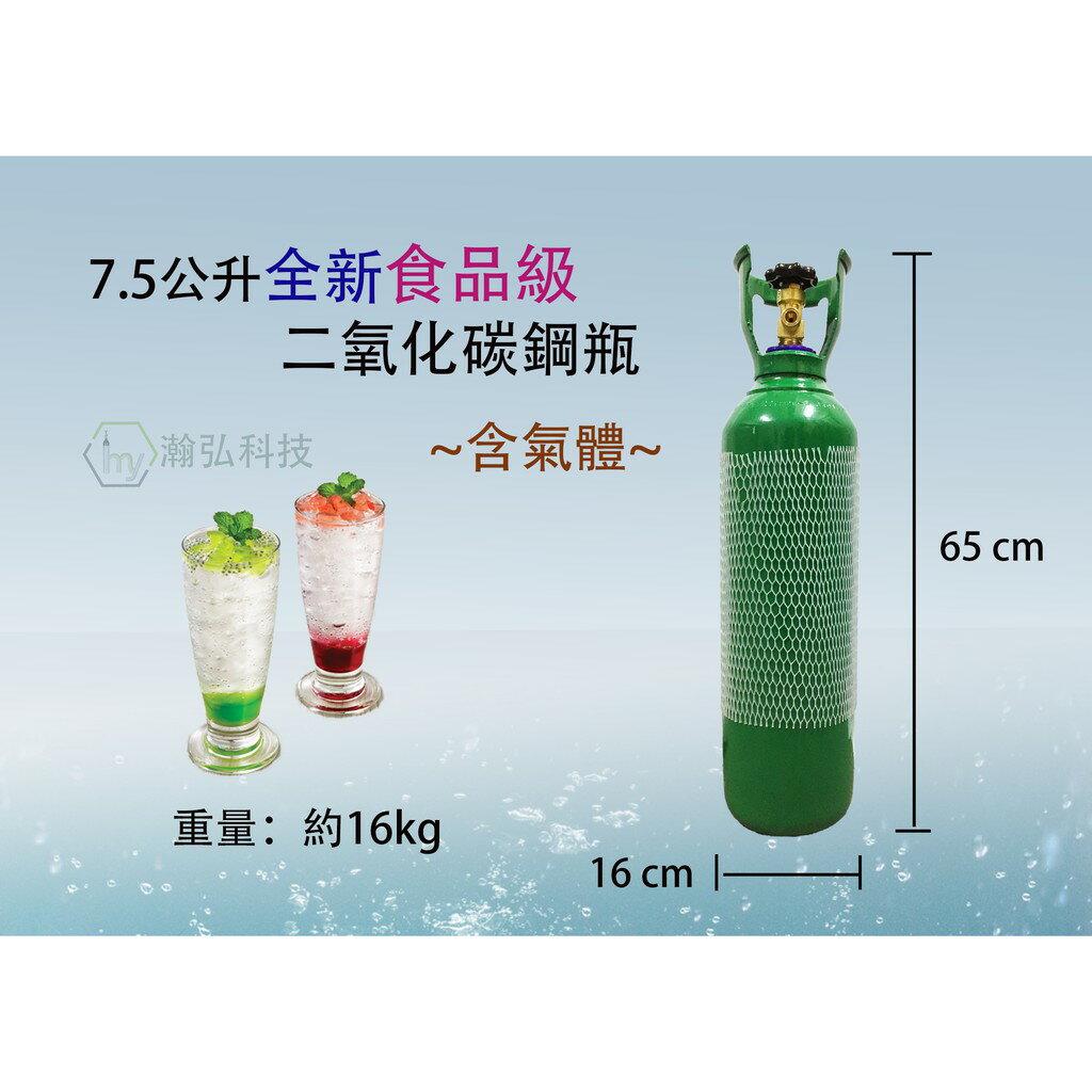 [瀚弘鋼瓶小棧] 7.5 公升全新食品級二氧化碳鋼瓶 (CO2)- Sodastream氣泡機