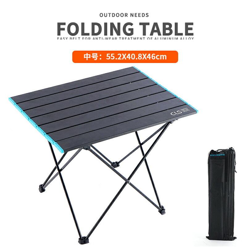 折疊餐桌椅 戶外桌椅 戶外鋁合金折疊桌露營輕便便攜野餐燒烤桌簡易大號桌子野營鋁板桌『cyd1063』