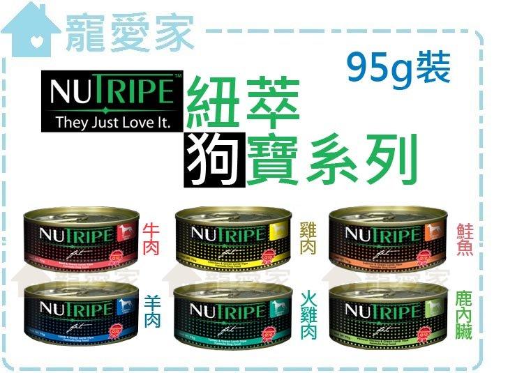 ☆寵愛家☆可超取☆NUTRIPE紐萃寶Q-10狗罐95g.