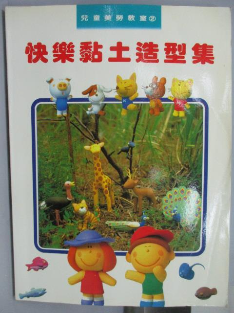 【书宝二手书T2/艺术_XCX】快乐黏土造型集_儿童美劳教室2