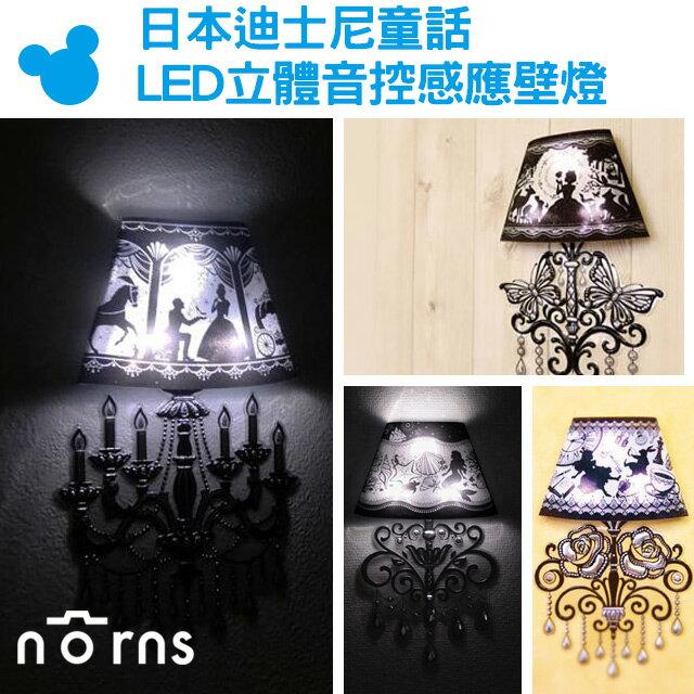 NORNS 【日本迪士尼童話LED立體音控感應壁燈】Wall Lamp 愛麗絲 小美人魚 白雪公主 灰姑娘 夜燈