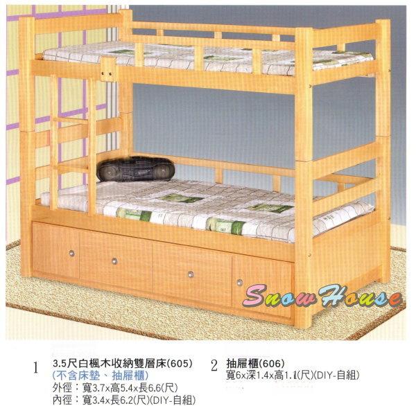 ╭☆雪之屋居家生活館☆╯A442-01023.5尺白楓木收納雙層床+抽屜櫃DIY自組不含床墊可分開買