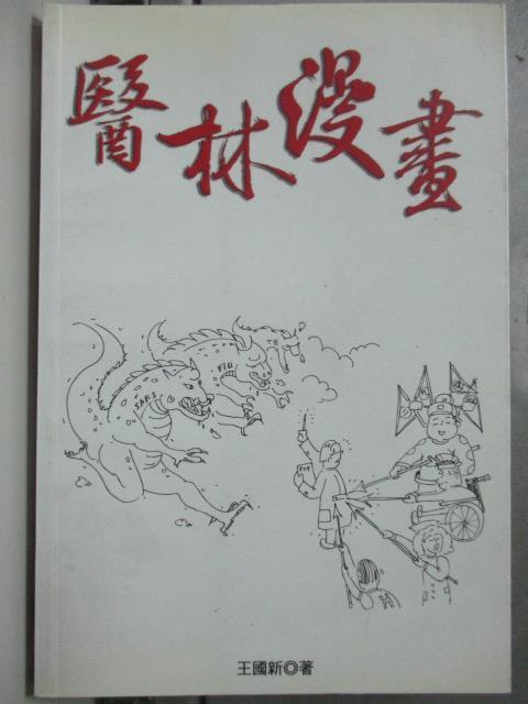 【書寶二手書T9/漫畫書_HQP】醫林漫畫_王國新