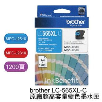 Brother LC565XL-C 原廠高容量藍色墨水匣 適用機型:MFC-J2310,MFC-J2510,MFC-J3520,MFC-J3720