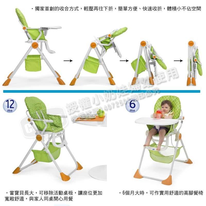 Chicco - Pocket Lunch 輕巧高腳餐椅 (翠綠) 3