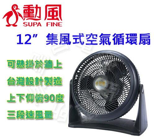 ✈皇宮電器✿勳風 12吋集風式空氣循環扇 HF-7612 渦輪式風流 三段風量 可懸掛於牆上