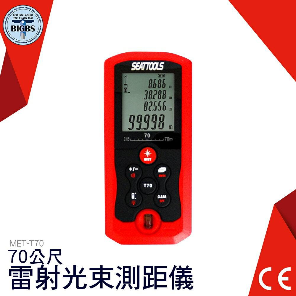 雷射尺 間接量測 精準可靠 房仲最愛 電子尺 70米雷射光束測距儀