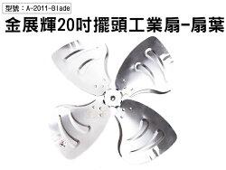 【尋寶趣】扇葉-金展輝20吋-擺頭工業立扇桌扇壁扇 電風扇葉 電扇配件 適用A-2011 A-2011-Blade
