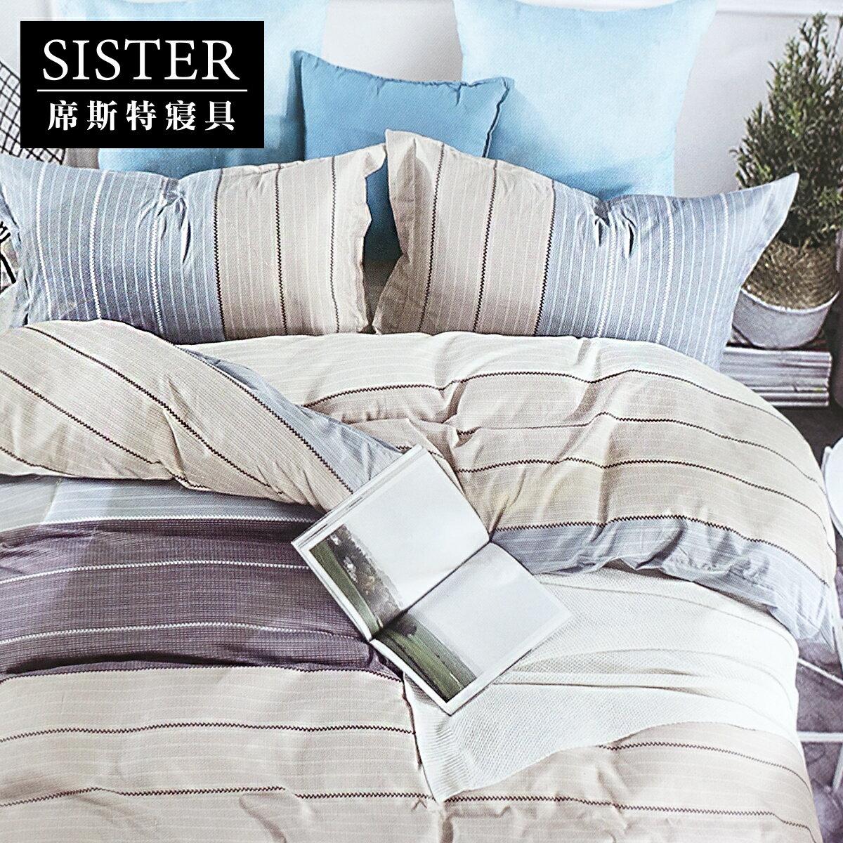 【SISTER席斯特】城市空間 床包枕套三件組-雙人