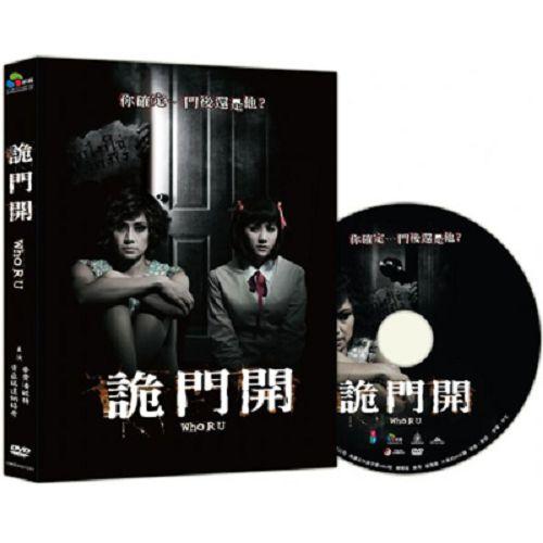 詭門開DVD
