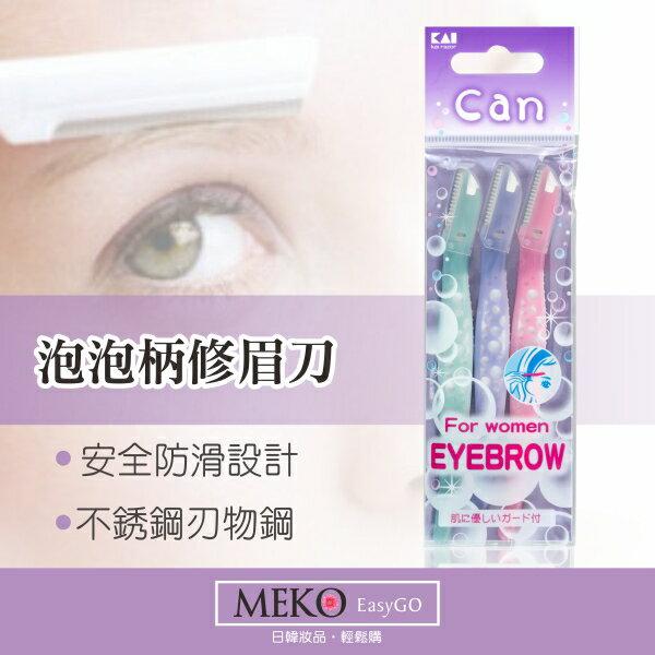 meko美妝生活百貨:【日本貝印】泡泡柄修眉刀(S3入)