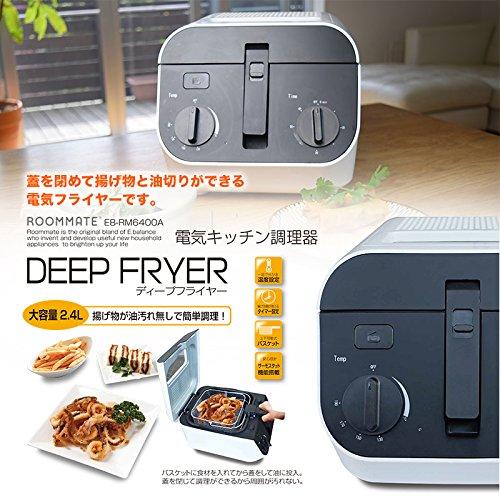 日本公司貨 ROOMMATE  DEEP FRYER 電子氣炸鍋 油炸鍋 電子炸鍋 天婦羅機 2.4L  EB-RM6400A 禮物 日本必買代購
