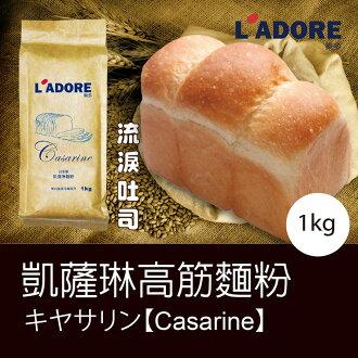 【樂多烘焙】日本製 凱薩琳高筋麵粉/1Kg (流淚吐司專用)