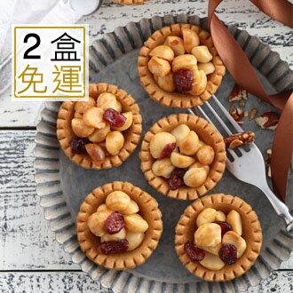 【免運】夏威夷火山豆堅果塔6入*2盒★香脆果仁 - 限時優惠好康折扣