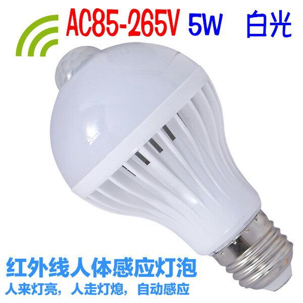 BO雜貨【SV9588】5W紅外線感應LED燈泡人體自動感應球泡燈LED燈E27節能燈泡自動點亮自動熄滅