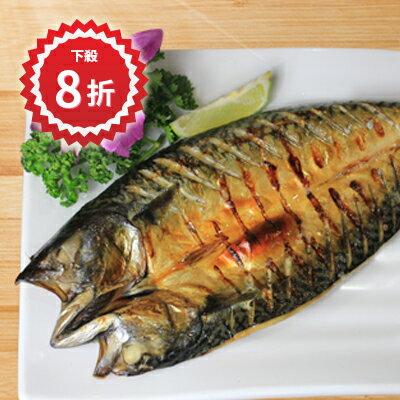 挪威鯖魚一夜干 每片300克 ~江爸爸漁舖