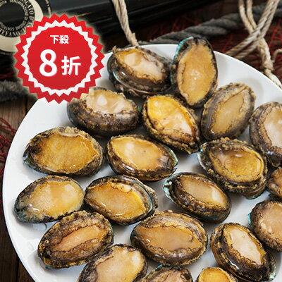 新鮮帶殼鮑魚 每包5顆 3入(690克) -江爸爸漁舖