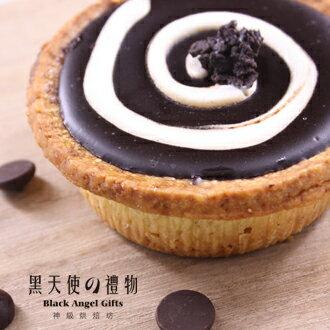 巧克力塔 Chocolate tarts(4入)#伴手禮#聚餐甜點#彌月首選#團購美食#辦公室團購 0