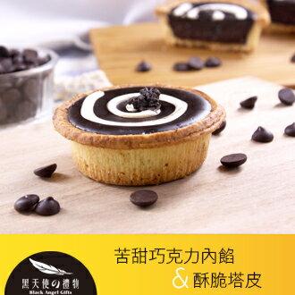 巧克力塔 Chocolate tarts(4入)#伴手禮#聚餐甜點#彌月首選#團購美食#辦公室團購 1