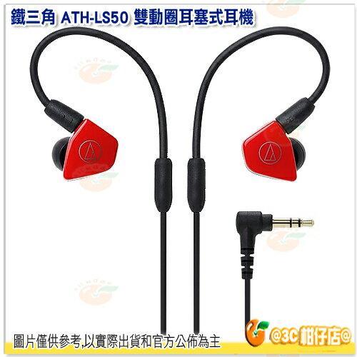 <br/><br/>  鐵三角 ATH-LS50 雙動圈耳塞式耳機 紅 公司貨 雙單體 入耳式耳機 ATHLS50<br/><br/>