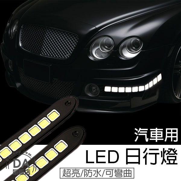 ~DA量販店~26cm 可彎曲 白光 日行燈 黏貼 防水 LED COB 高亮光 車燈 燈