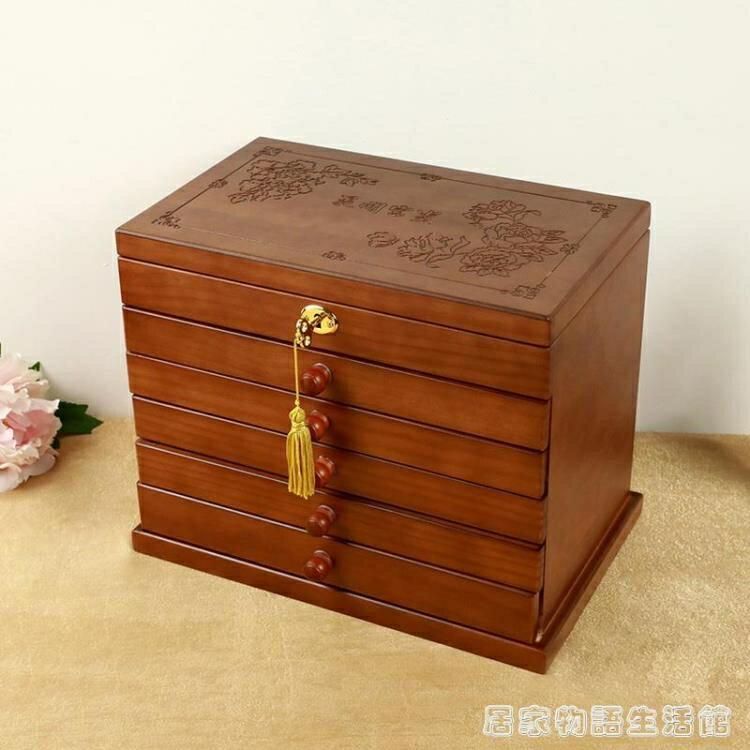 復古首飾盒帶鎖木質中國風中式大容量家用文玩核桃首飾珠寶收納盒 摩可美家