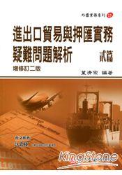 進出口貿易與押匯實務疑難問題解析(貳篇)增修訂二版