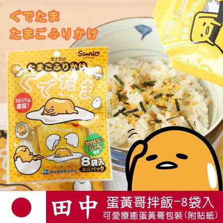 日本限定 田中 蛋黃哥拌飯料 (8袋入) 蛋黃哥飯友 香鬆 飯友 雞蛋拌飯料 16g 進口零食【N101026】