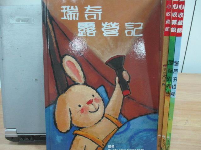 【書寶二手書T5/兒童文學_ZJZ】瑞奇露營記_兒子的大玩偶_瑞奇的戀曲_瑞奇的煩惱_4本合售