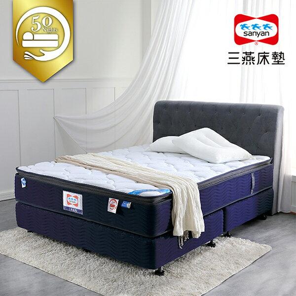 45週年紀念床-尊爵版 / 軟硬雙用蜂巢式獨立筒彈簧床 / 50天試睡超值回饋 / 三燕床墊