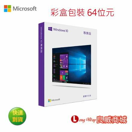 【加碼送7-11禮卷】微軟 Microsoft Windows 10 完整版-專業版盒包裝 64bit (WIN10 PRO ) 專業盒裝