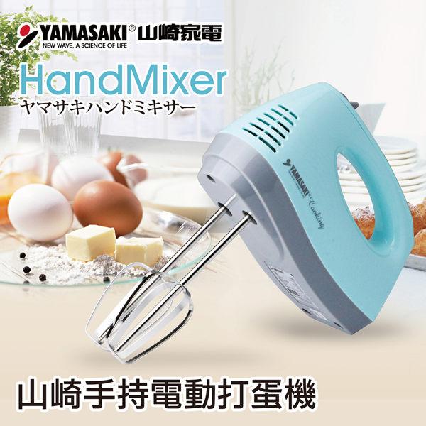 [YAMASAKI山崎家電] 手持電動 打蛋機/打蛋器攪拌器 SK-260P(藍) ||附收納盒||