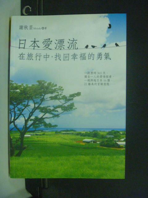 【書寶二手書T7/旅遊_GDB】日本愛漂流﹕在旅行中,找回幸福的勇氣_謝秋芸