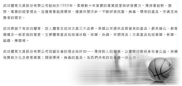 免運費 成功SUCCESS 台灣製兩用 小腿背部按摩 拉筋板 S4727