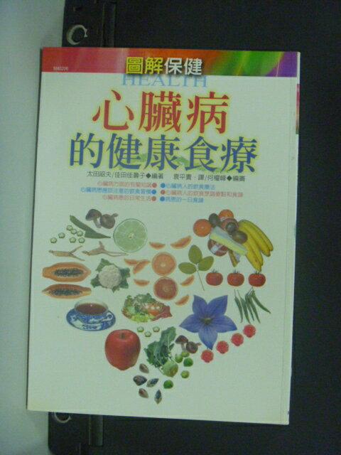 【書寶二手書T3/醫療_NIV】心臟病的健康食療_太田昭夫