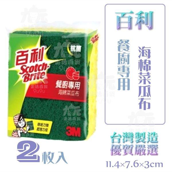 【九元生活百貨】百利 餐廚專用海棉菜瓜布 3M菜瓜布