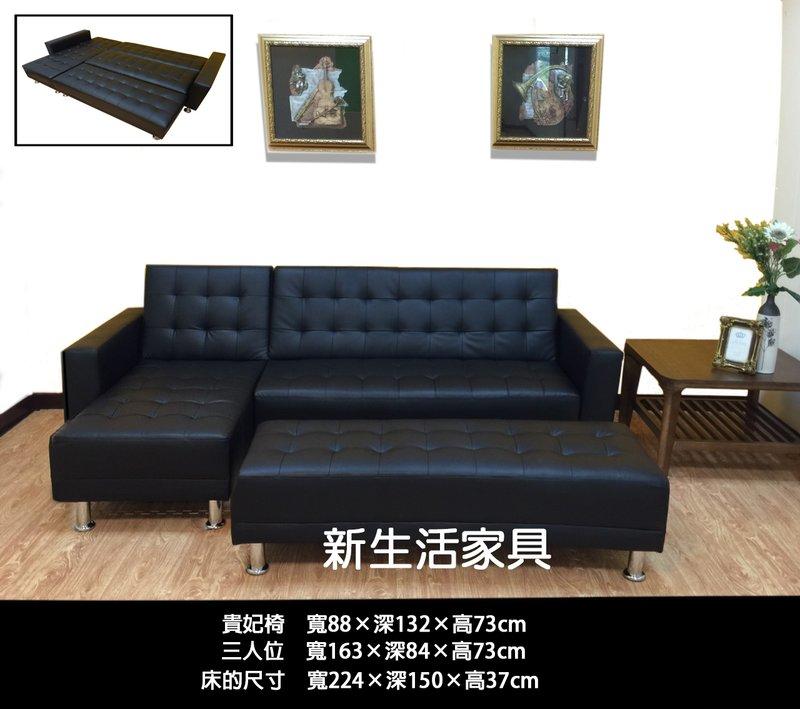 【新生活家具】 皮沙發床 黑色 咖啡色 L型沙發床組 工業風 loft《愛德華》 非 H&D ikea 宜家
