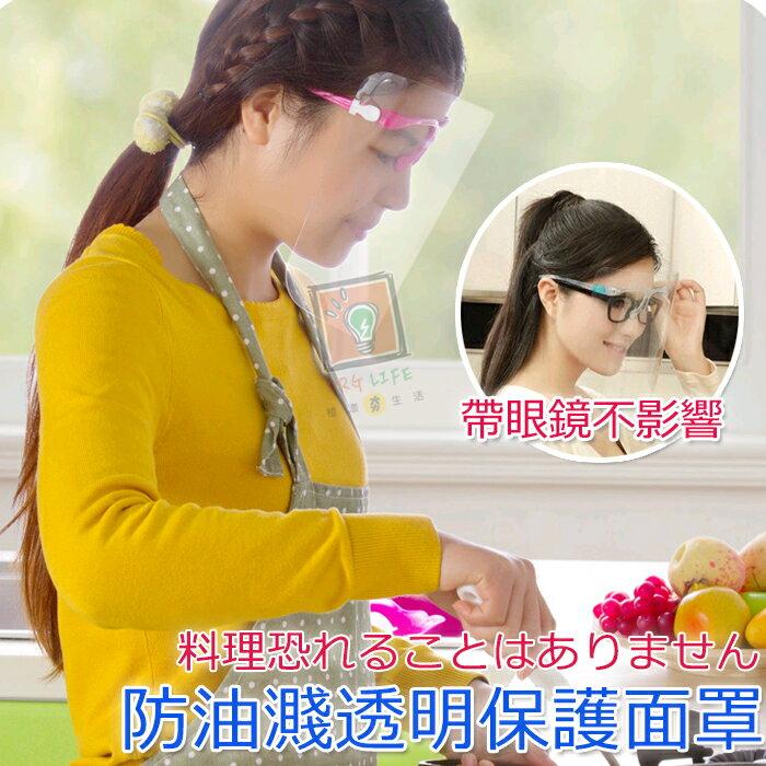 ORG《SD1094》拒絕油頭滿面!帶眼鏡也可使用 廚房 防油面罩 防油濺 防油噴 面罩 保護罩 眼鏡面罩 廚房用品