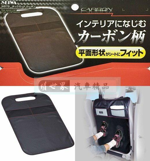 權世界@汽車用品 日本SEIWA 碳纖紋紅邊 頭枕固定座椅背面多功能防踢便利置物袋(可放手機/車上小物) W879