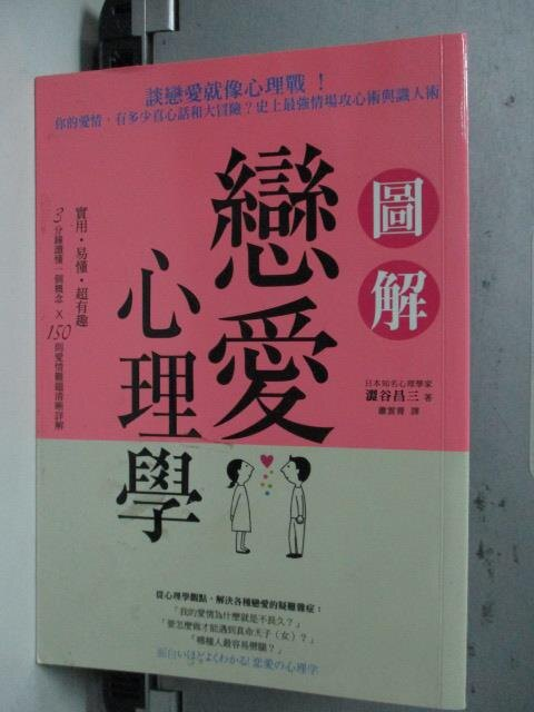【書寶二手書T1/兩性關係_LDT】圖解戀愛心理學_澀谷昌三