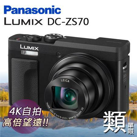 Panasonic DC-ZS70 LEICA鏡頭 翻轉螢幕 30倍-60倍變焦 4K 公司貨 超高倍薄型口袋機 6/20現貨 搶先上市