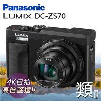 Panasonic 國際牌商品推薦Panasonic松下 DC-ZS70 LEICA鏡頭  翻轉螢幕 30倍-60倍變焦 4K 公司貨 超高倍薄型口袋機