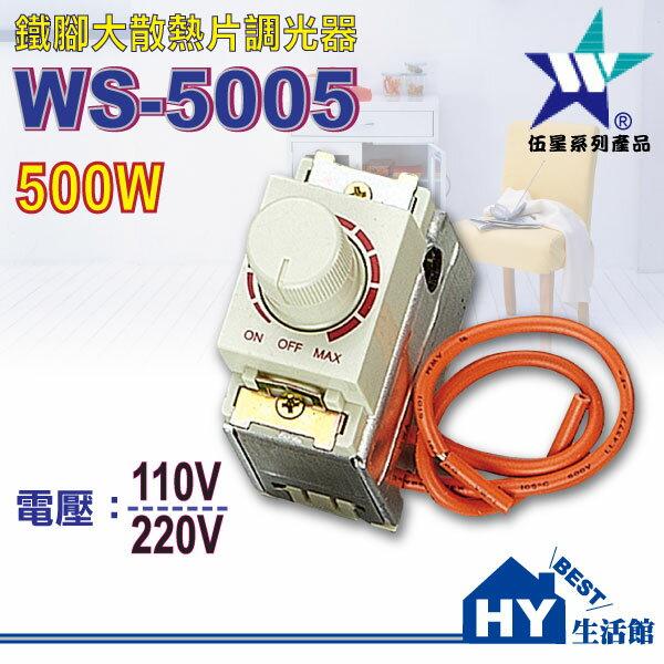 WS~5005鐵腳大散熱片調光器500W~卡式調光器~ 製 110V ~~HY 館~水電材